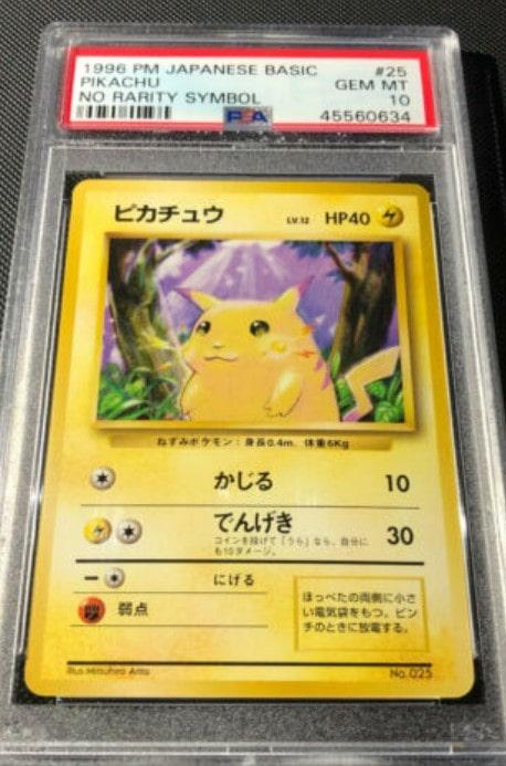 1996 Japanese Pikachu Card Base Set No Rarity #25