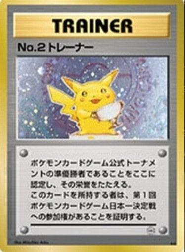 1997 No.2 Trainer Pikachu