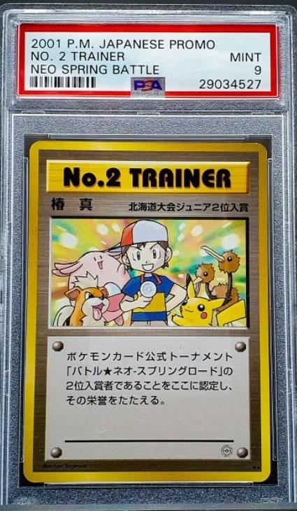 2001 No.2 Trainer Pikachu Trophy Card