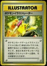 Pikachu Illustrator-min